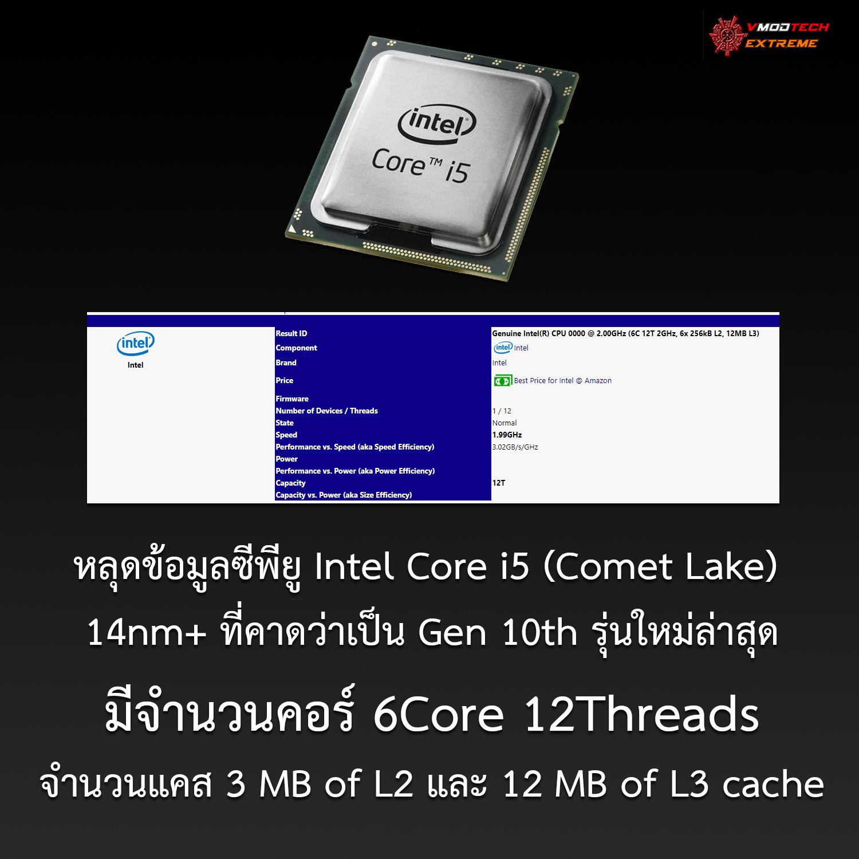 พบข้อมูลซีพียู Intel Core i5 (Comet Lake) ที่คาดว่าเป็น Gen 10th รุ่นใหม่ล่าสุดจัดเต็มด้วยจำนวนคอร์ 6C/12T กันเลยทีเดียว