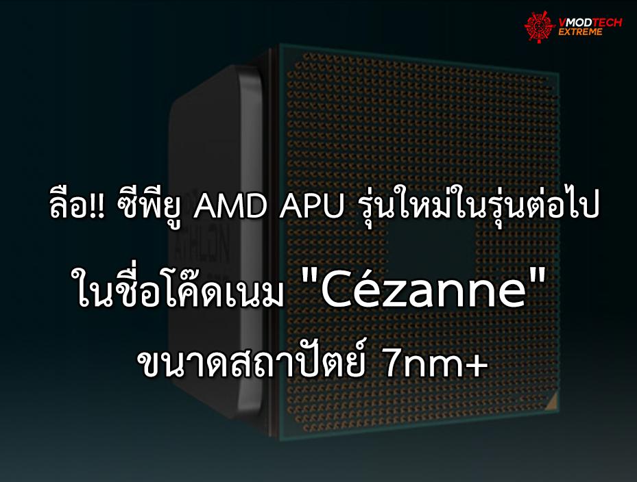 ลือ!! ซีพียู AMD APU รุ่นใหม่ในรุ่นต่อไปในชื่อโค๊ดเนม