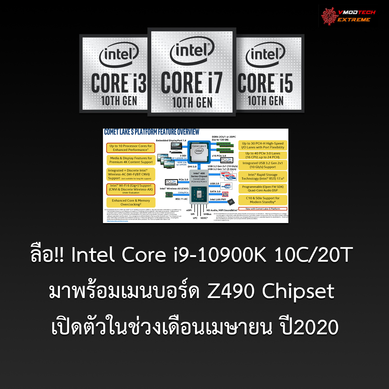 ลือ!! Intel Core i9-10900K 10C/20T มาพร้อมเมนบอร์ด Z490 Chipset เปิดตัวในช่วงเดือนเมษายน ปี2020