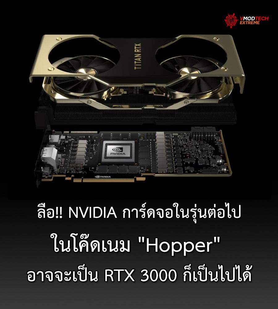 ลือ!! NVIDIA การ์ดจอในรุ่นต่อไปในโค๊ดเนม