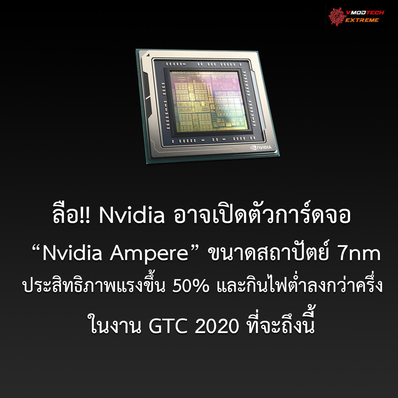 ลือ!! Nvidia อาจเปิดตัวการ์ดจอ Nvidia Ampere ขนาดสถาปัตย์ 7nm ในงาน GTC 2020 ที่จะถึงนี้