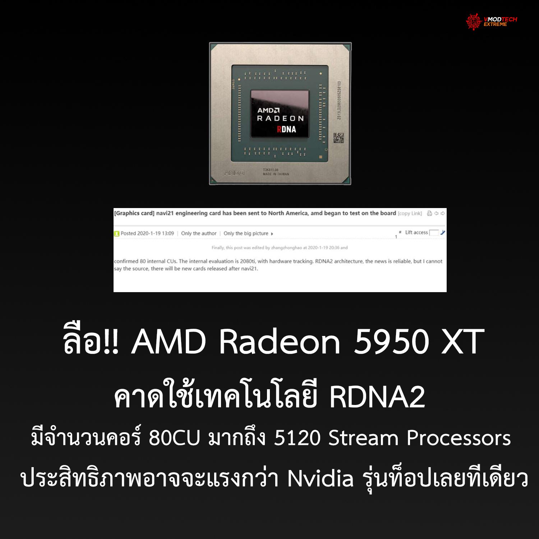 5950xt rdna2 ลือ!! AMD Radeon 5950 XT รุ่นใหญ่สถาปัตย์ NAVI อาจจะแรงกว่าการ์ดจอรุ่นท็อปของฝั่ง Nvidia เลยทีเดียว