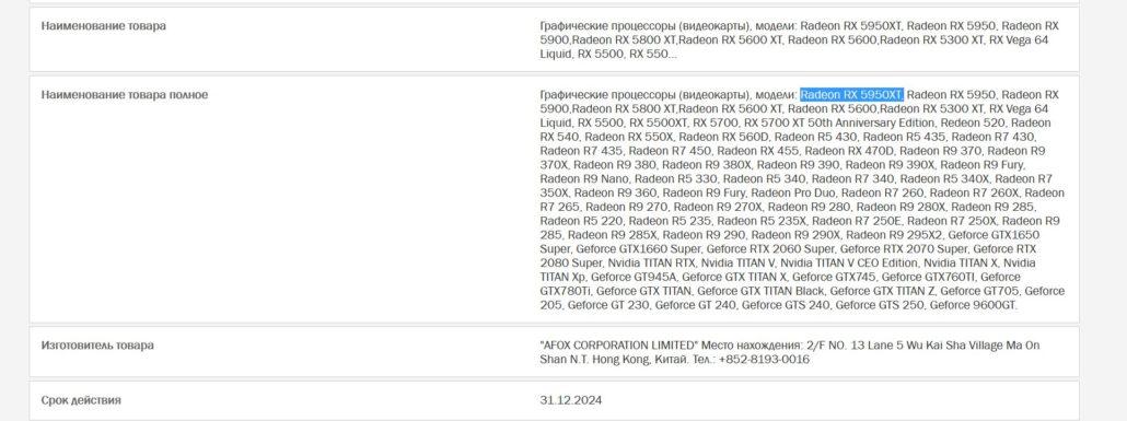 radeon rx 5950xt eec certification amd 1030x385 ลือ!! AMD Radeon 5950 XT รุ่นใหญ่สถาปัตย์ NAVI อาจจะแรงกว่าการ์ดจอรุ่นท็อปของฝั่ง Nvidia เลยทีเดียว