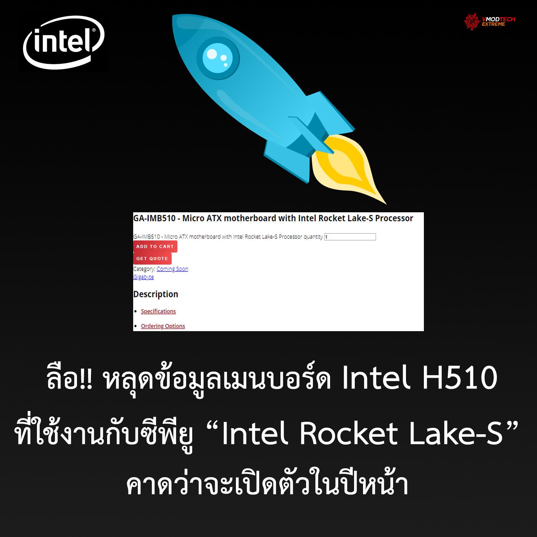ลือ!! หลุดข้อมูลเมนบอร์ด Intel H510 ที่ใช้งานกับซีพียู Intel Rocket Lake-S คาดว่าจะเปิดตัวในปีหน้า