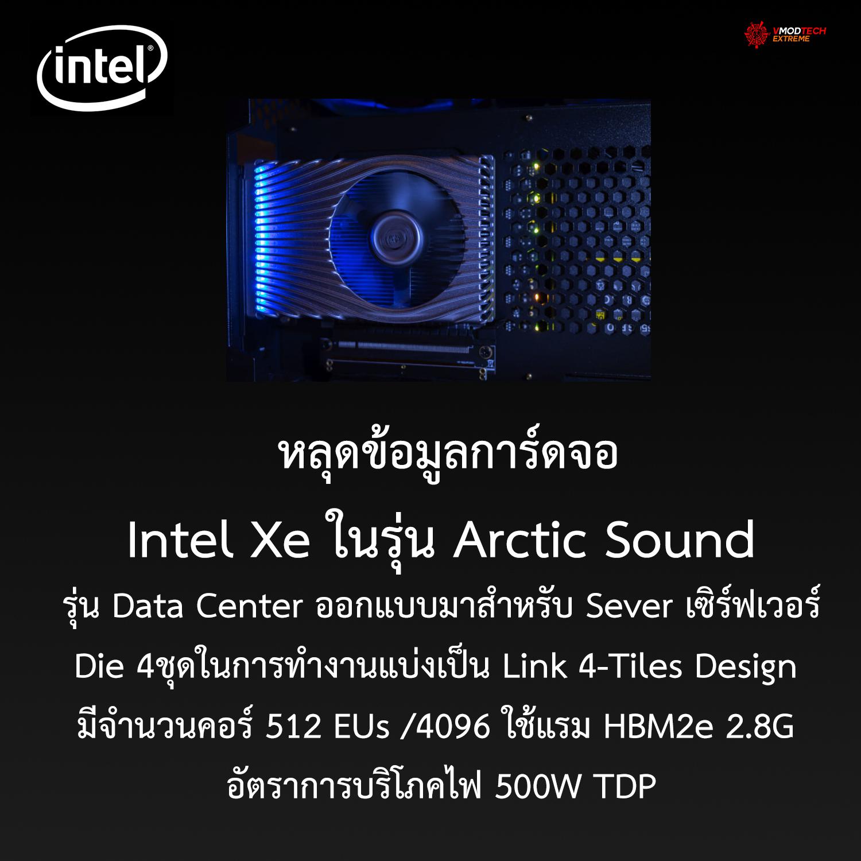 หลุดข้อมูลการ์ดจอ Intel Xe ในรุ่น Arctic Sound มีจำนวนคอร์ 512 EUs ใช้แรม HBM2e 2.8G อัตราการบริโภคไฟ 500W TDP