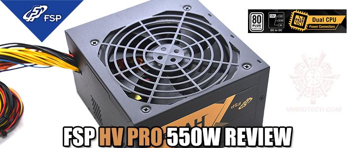 fsp hv pro 550w review FSP HV PRO 550W REVIEW