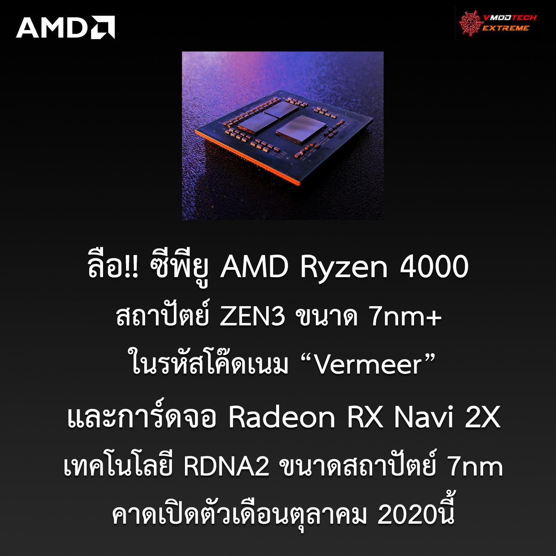 ลือ!! AMD อาจจะเปิดตัวซีพียู AMD Ryzen 4000 และการ์ดจอ Radeon RX Navi 2X ในเดือนตุลาคม 2020นี้
