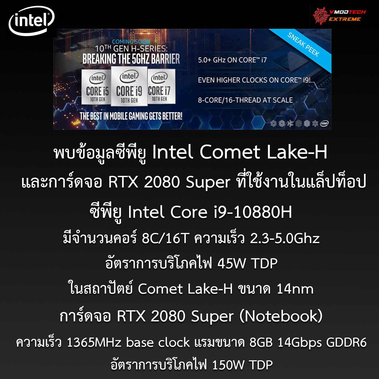พบข้อมูลซีพียู Intel Comet Lake-H และการ์ดจอ RTX 2080 Super ที่ใช้งานในแล็ปท็อปหลุดออกมาอย่างไม่เป็นทางการ