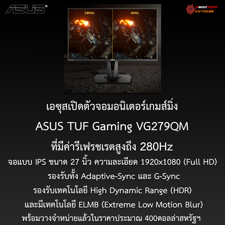 asus tuf gaming vg279qm 280hz ASUS เปิดตัว ASUS TUF Gaming VG279QM จอมอเกมส์มิ่งนิเตอร์มาพร้อมหน้าจอภาพ IPS รีเฟรชเรตสูงถึง 280Hz กันเลยทีเดียว