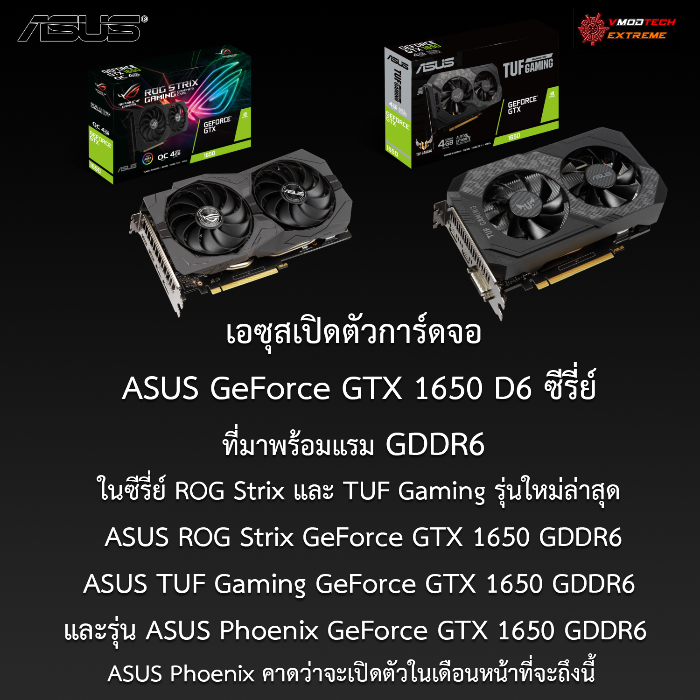 asus geforce gtx 1650 d6 เอซุสเปิดตัวการ์ดจอ ASUS GeForce GTX 1650 D6 ซีรี่ย์ที่มาพร้อมแรม GDDR6 ในรุ่น ROG Strix และ TUF Gaming รุ่นใหม่ล่าสุด