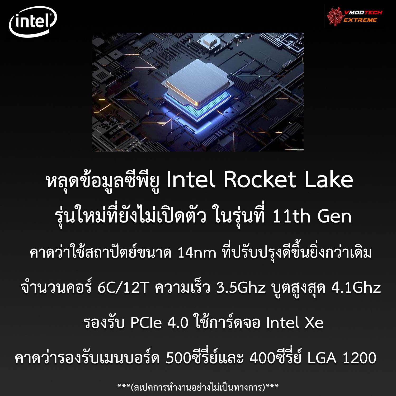 หลุดข้อมูลซีพียู Intel Rocket Lake รุ่นใหม่ 11th Gen มีจำนวนคอร์ 6C/12T รองรับ PCIe 4.0 อย่างไม่เป็นทางการ