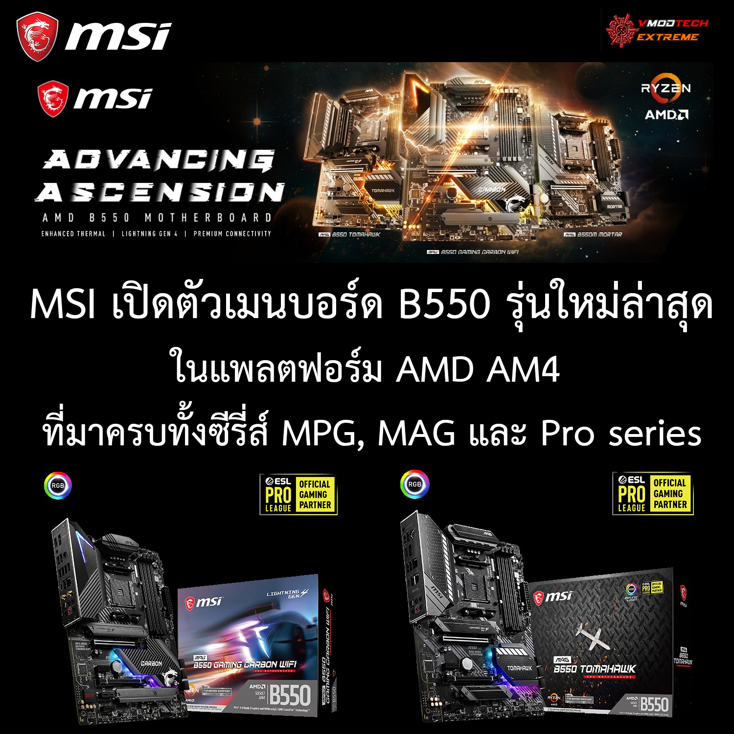 msi-b550-motherboards