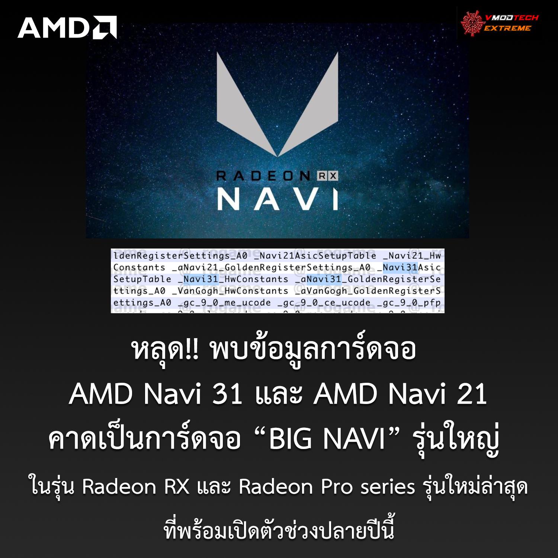 """หลุด!! พบข้อมูลการ์ดจอ AMD Navi 31 ในระบบปฎิบัติการ Apple macOS 11 """"Big Sur"""" คาดเป็นการ์ดจอรุ่นใหญ่ BIG NAVI ของทาง AMD ที่กำลังจะเปิดตัวเร็วๆนี้"""