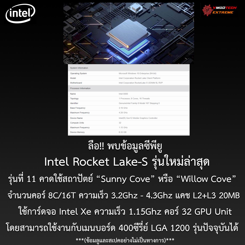ลือ!! พบข้อมูลซีพียู Intel Rocket Lake-S รุ่นใหม่ล่าสุดใน Intel 11th Gen ในโปรแกรม Geekbench อย่างไม่เป็นทางการ
