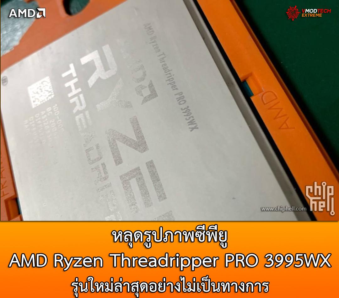หลุดรูปภาพซีพียู AMD Ryzen Threadripper PRO 3995WX รุ่นใหม่ล่าสุดอย่างไม่เป็นทางการ