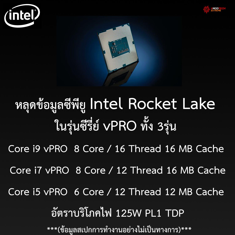 หลุดข้อมูลซีพียู Intel Rocket Lake ในรุ่นซีรี่ย์ vPRO ทั้ง 3รุ่น ได้แก่ Core i9 8C/16T , Core i7 8C/12T และ Core i5 6C/12T อัตราบริโภคไฟ 125W PL1 TDP