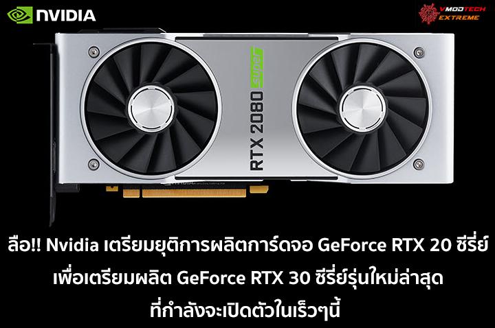 ลือ!! Nvidia เตรียมยุติการผลิตการ์ดจอ GeForce RTX 20 ซีรี่ย์สถาปัตย์ Turing เพื่อเตรียมสายการผลิต GeForce RTX 30 ซีรี่ย์สถาปัตย์ Ampere รุ่นใหม่ล่าสุดที่กำลังจะเปิดตัวในเร็วๆนี้