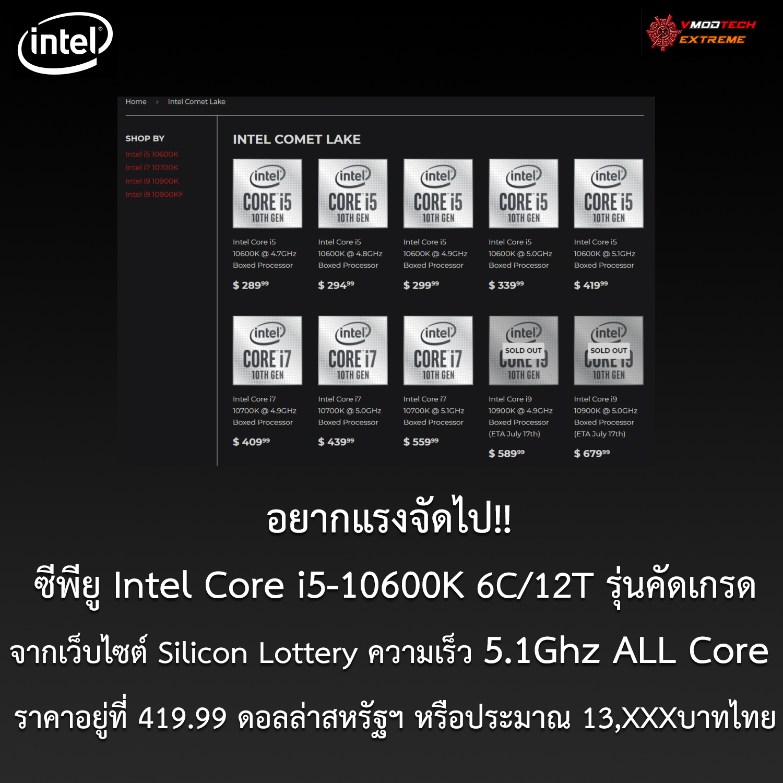 อยากแรงจัดไป!! ซีพียู Intel Core i5-10600K รุ่นคัดเกรดความเร็วจากเว็บไซต์ Silicon Lottery ความเร็ว 5.1Ghz ALL Core ราคาอยู่ที่ 419.99 ดอลล่าสหรัฐฯ หรือประมาณ 13,XXXบาทไทย