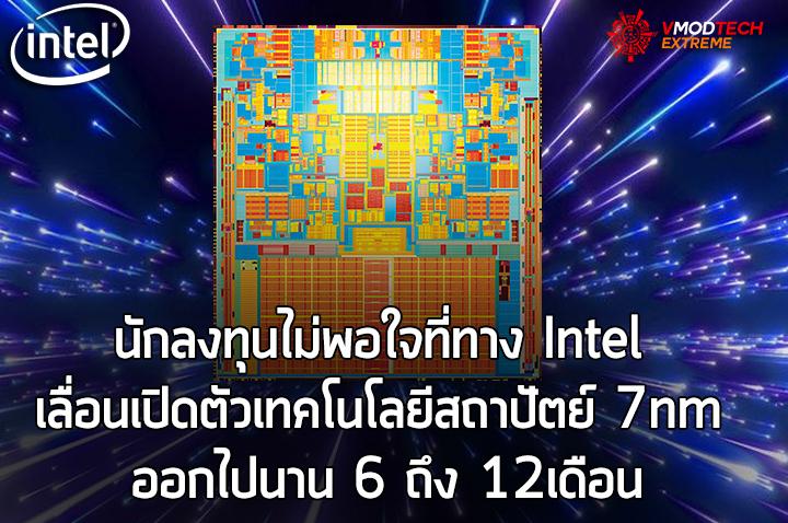 นักลงทุนไม่พอใจที่ทาง Intel เลื่อนเปิดตัวเทคโนโลยีสถาปัตย์ 7nm ออกไปนาน 6 ถึง 12เดือน