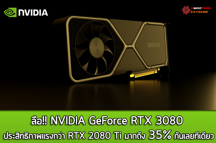 nvidia-geforce-rtx-3080-faster-than-rtx-2080-ti