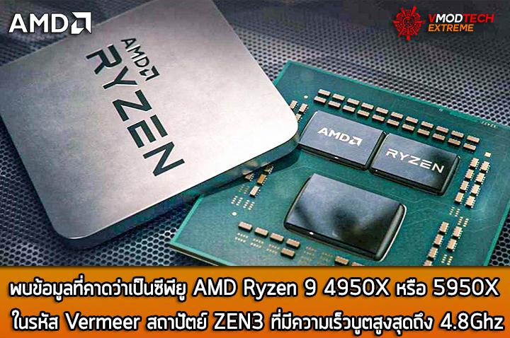 พบข้อมูลที่คาดว่าเป็นซีพียู AMD Ryzen 9 4950X หรือ 5950X ที่มีความเร็วบูตสูงสุดถึง 4.8Ghz