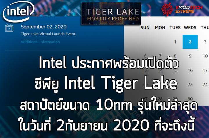 Intel ประกาศพร้อมเปิดตัวซีพียู Intel Tiger Lake สถาปัตย์ขนาด 10nm รุ่นใหม่ล่าสุดในวันที่ 2กันยายน 2020 ที่จะถึงนี้
