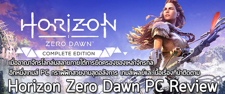 horizon zero dawn pc review Horizon Zero Dawn PC Review
