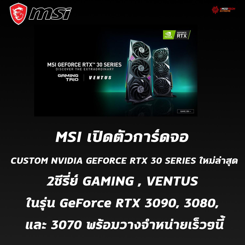 msi custom nvidia geforce rtx 30 series geforce rtx 3090 geforce rtx 3080 geforce rtx 3070 MSI เปิดตัวการ์ดจอ CUSTOM NVIDIA GEFORCE RTX 30 SERIES เป็นคร้ังแรก 2ซีรี่ย์ GAMING , VENTUS ในรุ่น GeForce RTX 3090, 3080, และ 3070