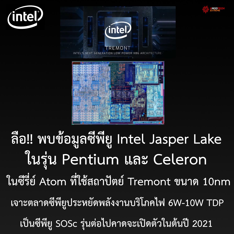 intel jasper lake atom tremont 10nm 2021 ลือ!! พบข้อมูลซีพียู Intel Jasper Lake ในรุ่น Pentium และ Celeron ในซีรี่ย์ Atom ที่ใช้สถาปัตย์ Tremont ขนาด 10nm รุ่นต่อไปคาดจะเปิดตัวในต้นปี 2021