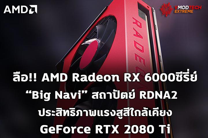 ลือ!! AMD Radeon RX 6000ซีรี่ย์ แรงสูสีกับ RTX 2080 Ti