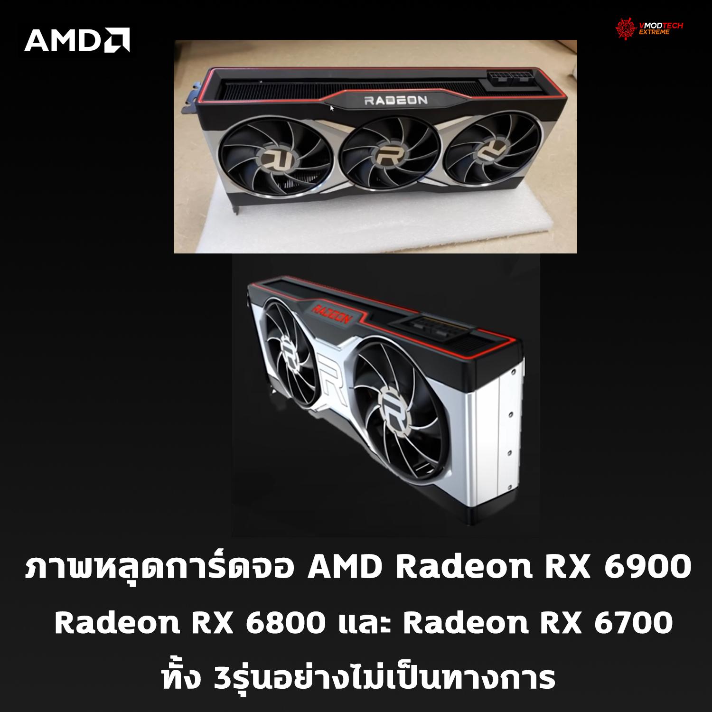 ภาพหลุดการ์ดจอ AMD Radeon RX 6900 , Radeon RX 6800 และ Radeon RX 6700 ทั้ง 3รุ่นอย่างไม่เป็นทางการ