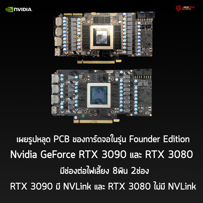 เผยรูปหลุด PCB ของการ์ดจอ Nvidia GeForce RTX 3090 และ RTX 3080 ในรุ่น FE