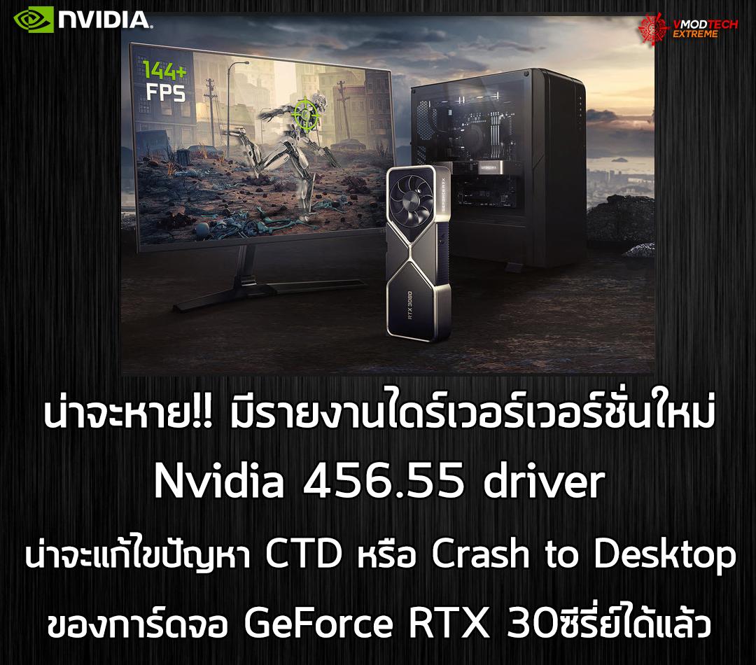 มีรายงานไดร์เวอร์เวอร์ชั่นใหม่ของ GeForce Game Ready 456.55 WHQL driver น่าจะแก้ไขปัญหา CTD หรือ Crash to Desktop ของการ์ดจอ GeForce RTX 30ซีรี่ย์ได้แล้ว