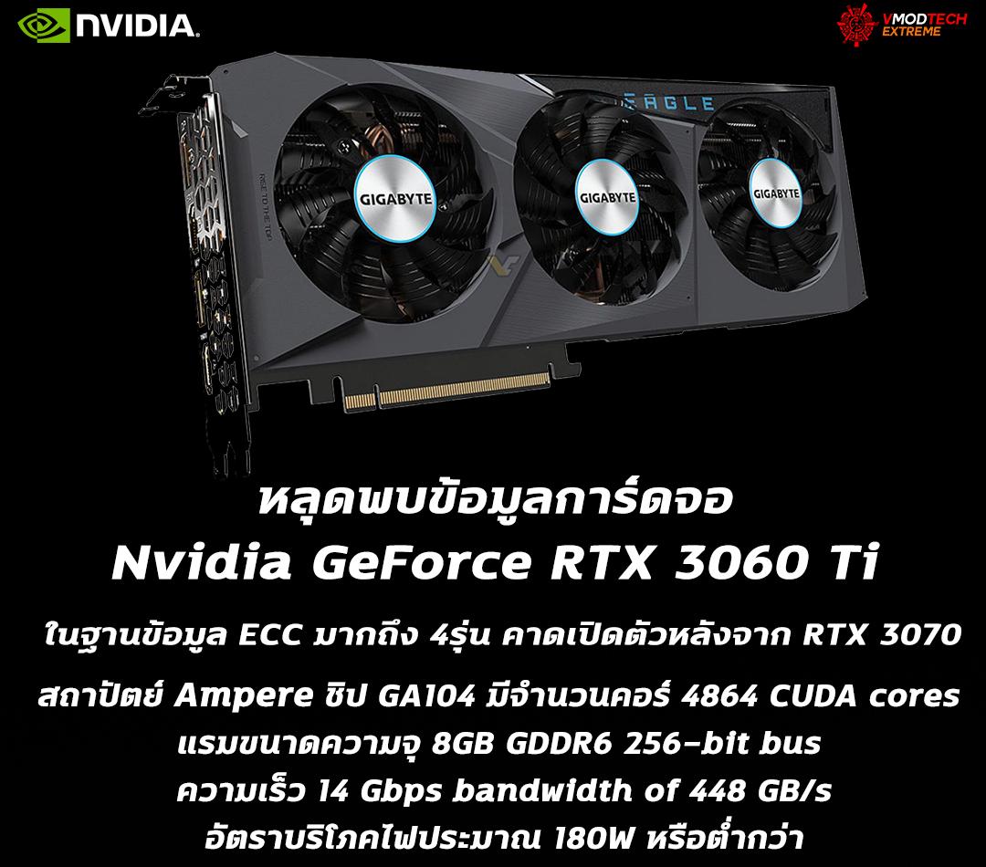 หลุดพบข้อมูลการ์ดจอ Nvidia GeForce RTX 3060 Ti 8GB GDDR6 ในฐานข้อมูล ECC มากถึง 4รุ่น