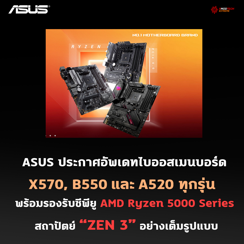 asus bios x570 b550 a520 zen3 ASUS ประกาศอัพเดทไบออสเมนบอร์ด X570, B550 และ A520 พร้อมรองรับซีพียู ZEN3 ทุกรุ่น