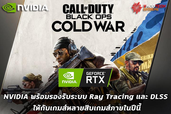 NVIDIA เตรียมรองรับระบบ Ray Tracing และ DLSS ให้กับเกมส์หลายสิบเกมส์ภายในปีนี้