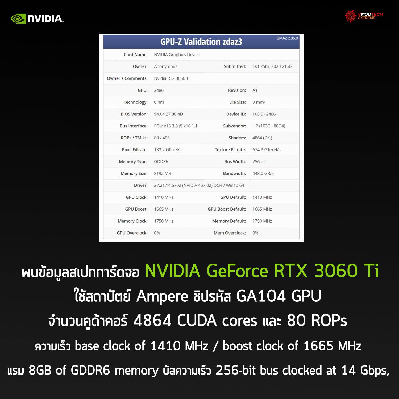 nvidia geforce rtx 3060 ti gpuz พบข้อมูลการ์ดจอ NVIDIA GeForce RTX 3060 Ti รุ่นใหม่ล่าสุดใน GPU Z เผยรายละเอียดสเปกการทำงานครบถ้วน