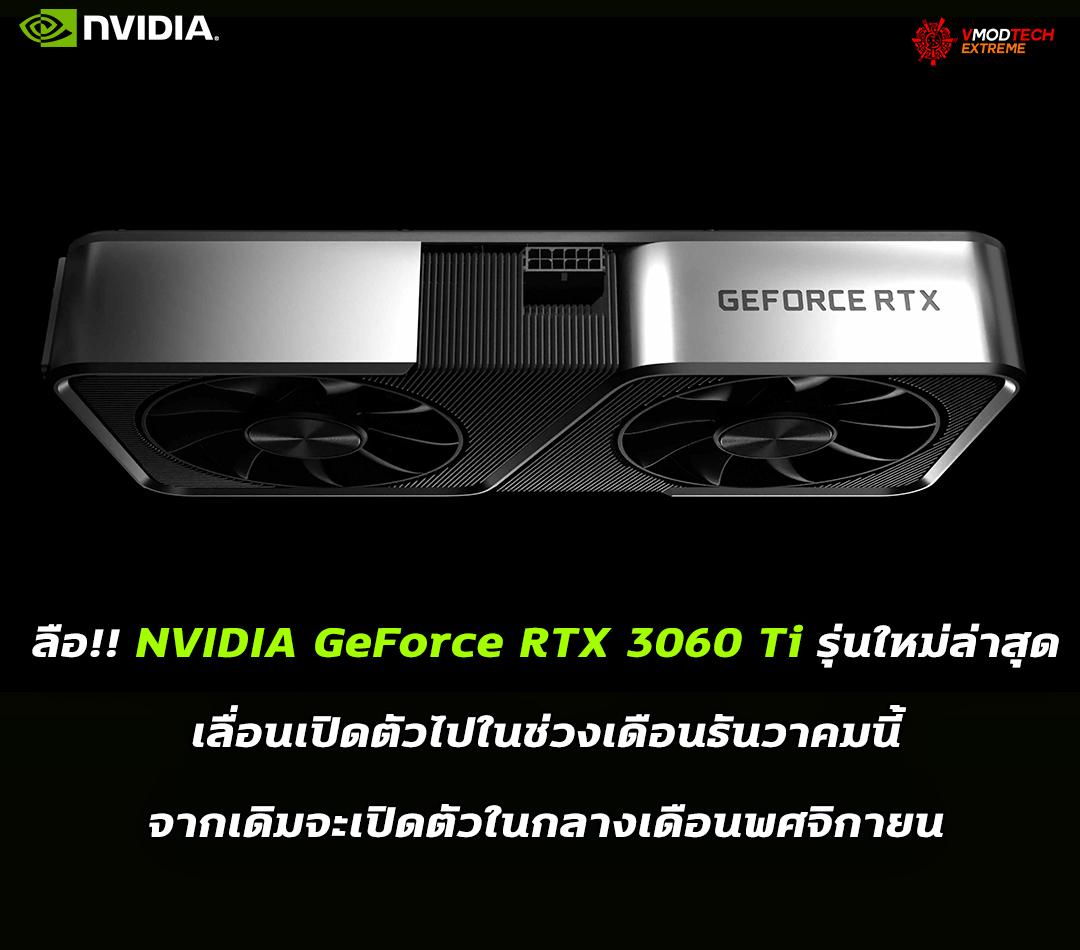 nvidia geforce rtx 3060 ti dec 2020 ลือ!! NVIDIA GeForce RTX 3060 Ti รุ่นใหม่ล่าสุดเลื่อนเปิดตัวไปในช่วงเดือนธันวาคมนี้