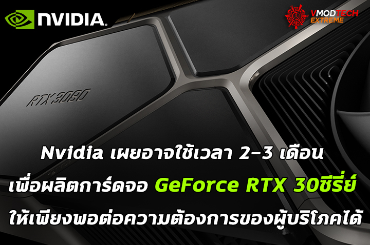 nvidia-geforce-rtx-30-supply