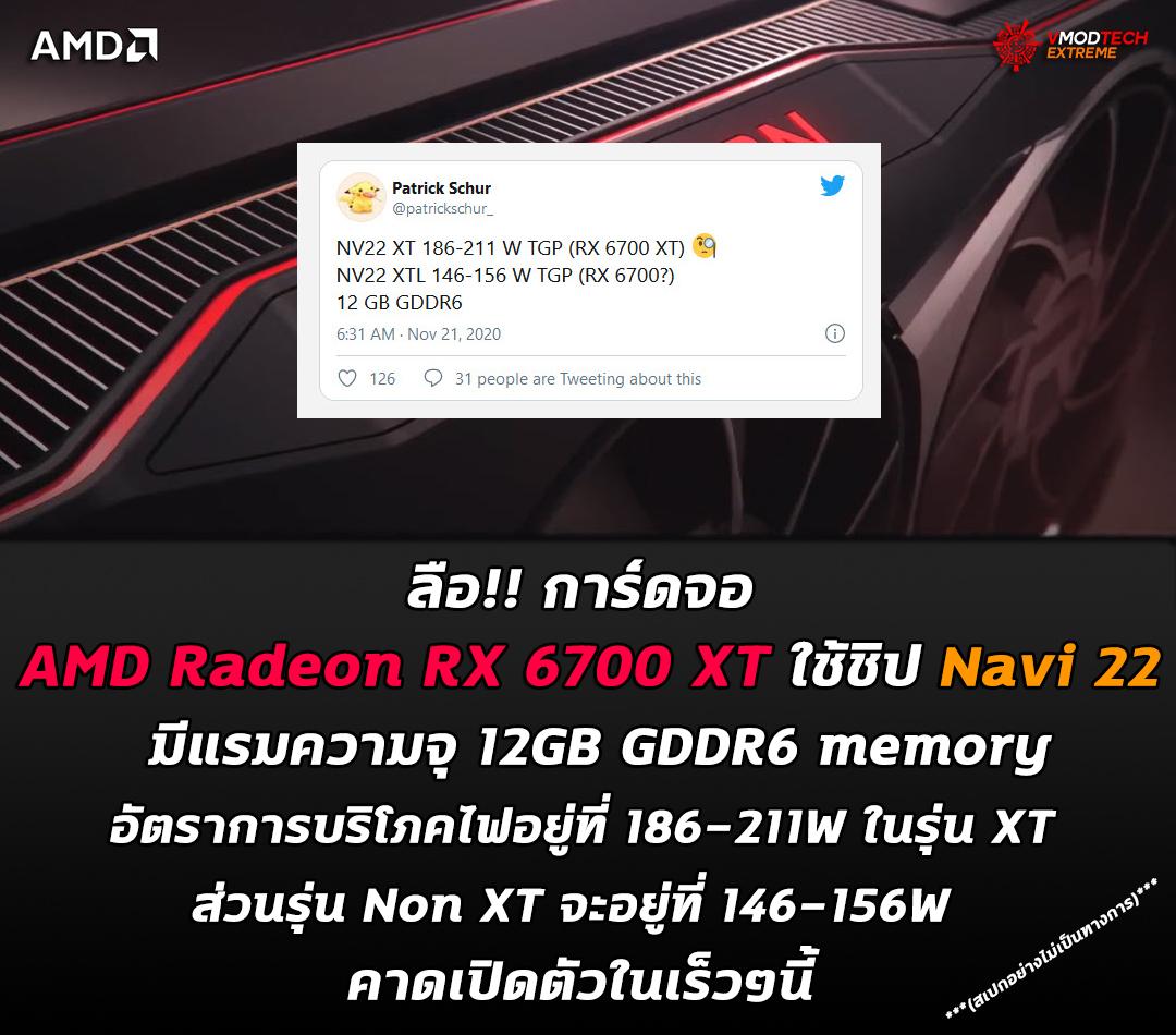 ลือ!! การ์ดจอ AMD Radeon RX 6700 XT ใช้ชิป Navi 22 มีแรมความจุ 12GB GDDR6 memory คาดเปิดตัวในเร็วๆนี้