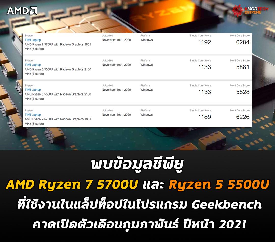 พบข้อมูลซีพียู AMD Ryzen 7 5700U และ Ryzen 5 5500U ในโปรแกรม Geekbench