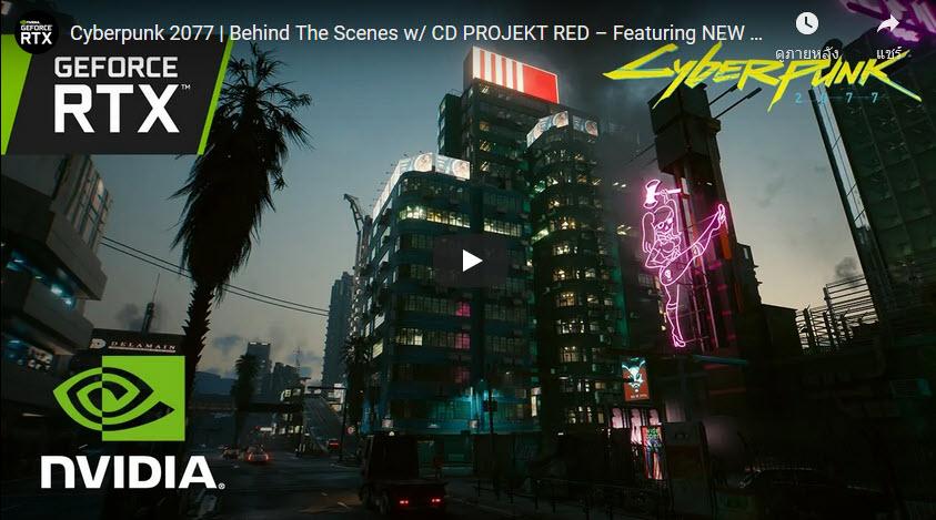Nvidia เผยสเปคเกมส์ Cyberpunk 2077 อย่างเป็นทางการแนะนำ GeForce RTX 3070 เปิดสุดได้ทั้ง Ray Tracing ในระดับ Ultra กันเลยทีเดียว