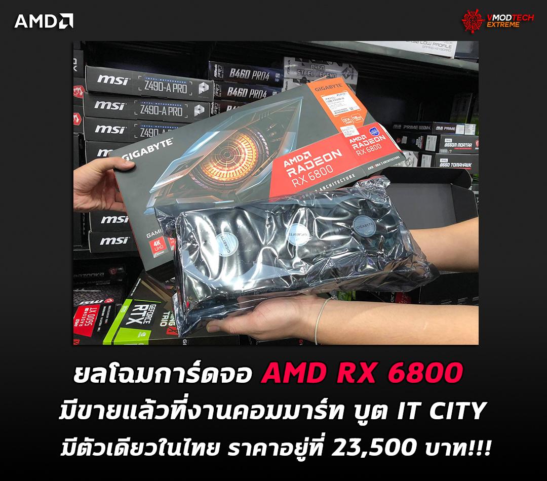amd rx 6800 it city ยลโฉมการ์ดจอ AMD RX 6800 มีขายแล้วที่งานคอมมาร์ท บูต IT CITY มีตัวเดียวในไทย ราคาอยู่ที่ 23,500 บาท!!!