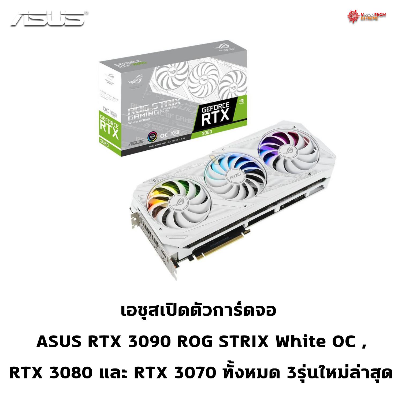 asus rtx 3090 rog strix white oc เอซุสเปิดตัวการ์ดจอ ASUS RTX 3090 ROG STRIX White OC , RTX 3080 และ RTX 3070 ทั้งหมด 3รุ่นใหม่ล่าสุด