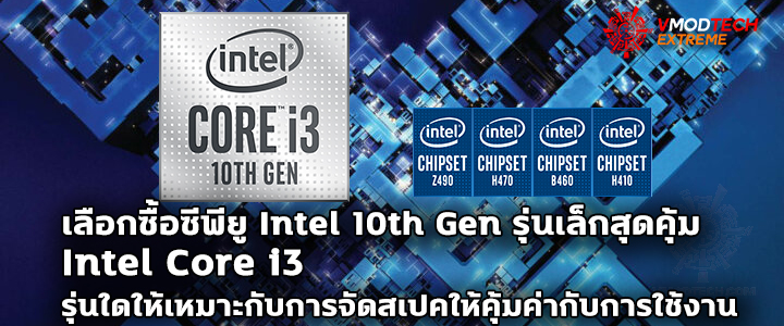 intel-10th-gen-core-i3-computer-set