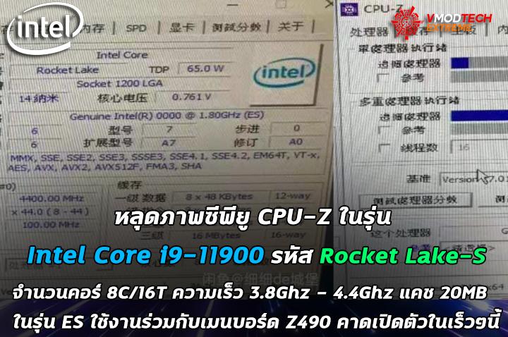 intel core i9 11900 หลุดภาพซีพียู CPU Z ในรุ่น Intel Core i9 11900 รหัส Rocket Lake S ในรุ่น ES ใช้งานร่วมกับเมนบอร์ด Z490 คาดเปิดตัวในเร็วๆนี้
