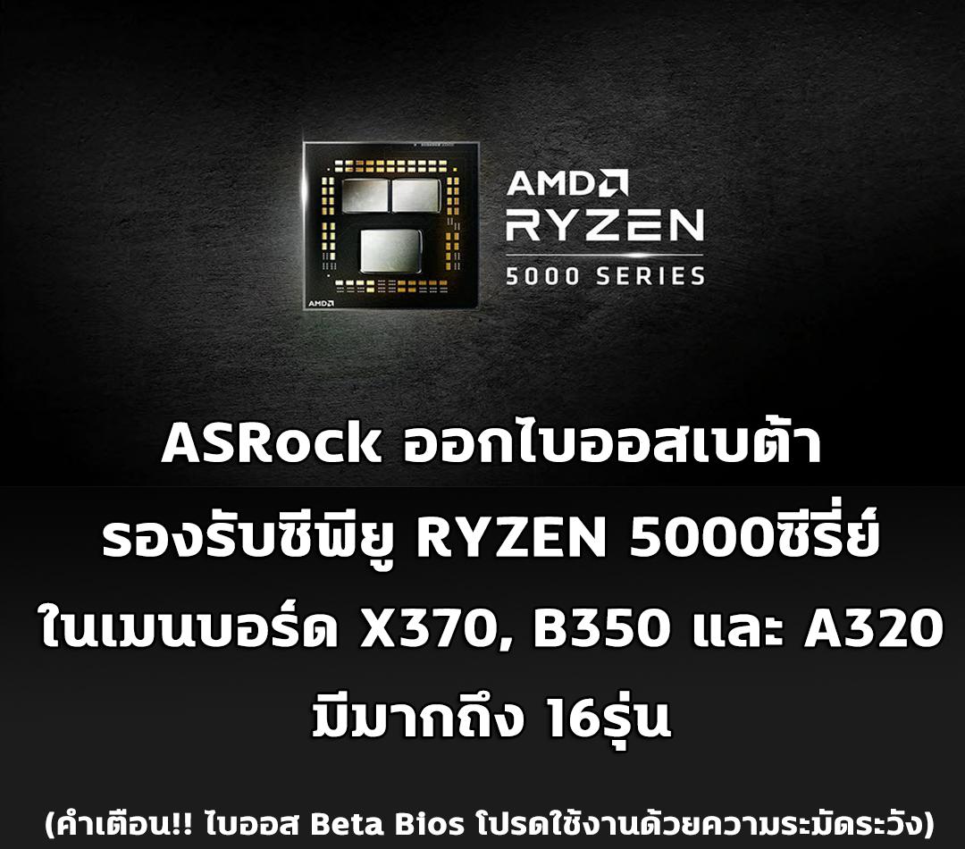 amd zen3 300mb ryzen 5000 ASRock ออกไบออสเบต้ารองรับซีพียู RYZEN 5000ซีรี่ย์ในเมนบอร์ด X370, B350 และ A320