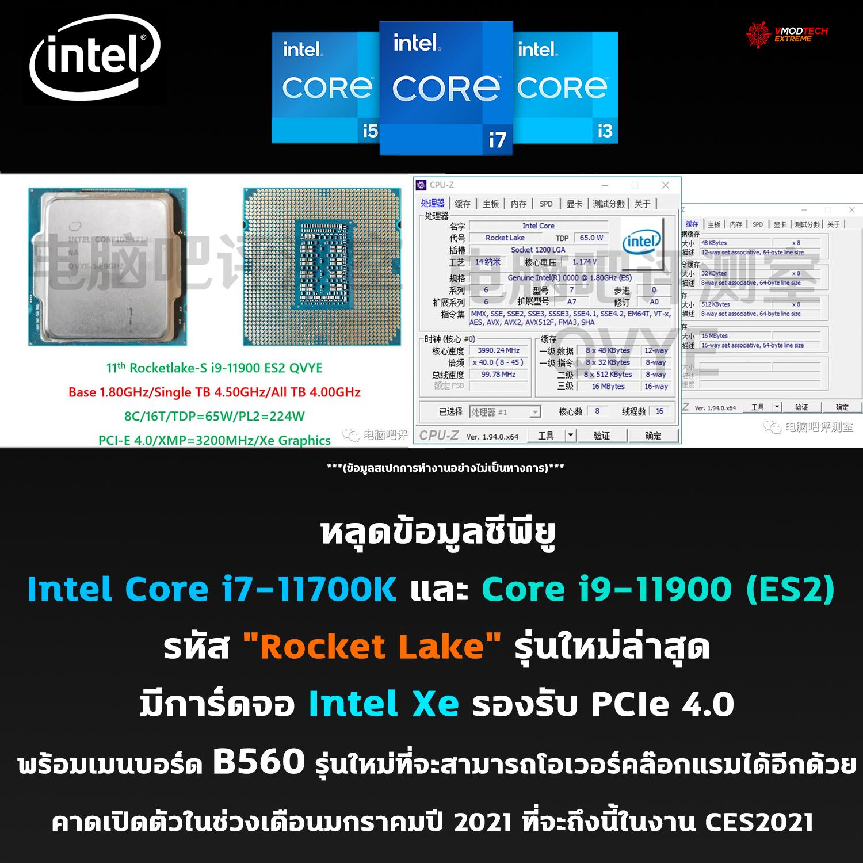 intel core i7 11700k i9 11900 rocket lake b560 หลุดข้อมูลซีพียู Intel Core i7 11700K และ i9 11900 (ES2) รหัส Rocket Lake รุ่นใหม่ล่าสุดพร้อมเมนบอร์ด B560 รุ่นใหม่ที่จะสามารถโอเวอร์คล๊อกแรมได้อีกด้วย