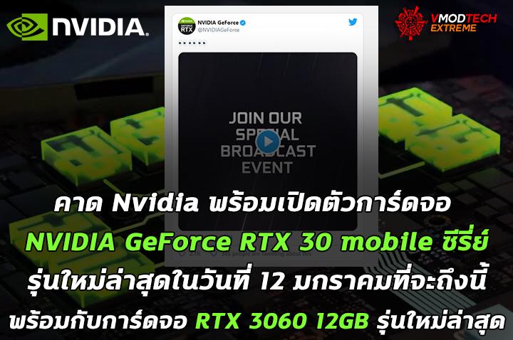 nvidia geforce rtx 30 mobile คาด Nvidia พร้อมเปิดตัวการ์ดจอ NVIDIA GeForce RTX 30 mobile ซีรี่ย์รุ่นใหม่ล่าสุดในวันที่ 12 มกราคมที่จะถึงนี้