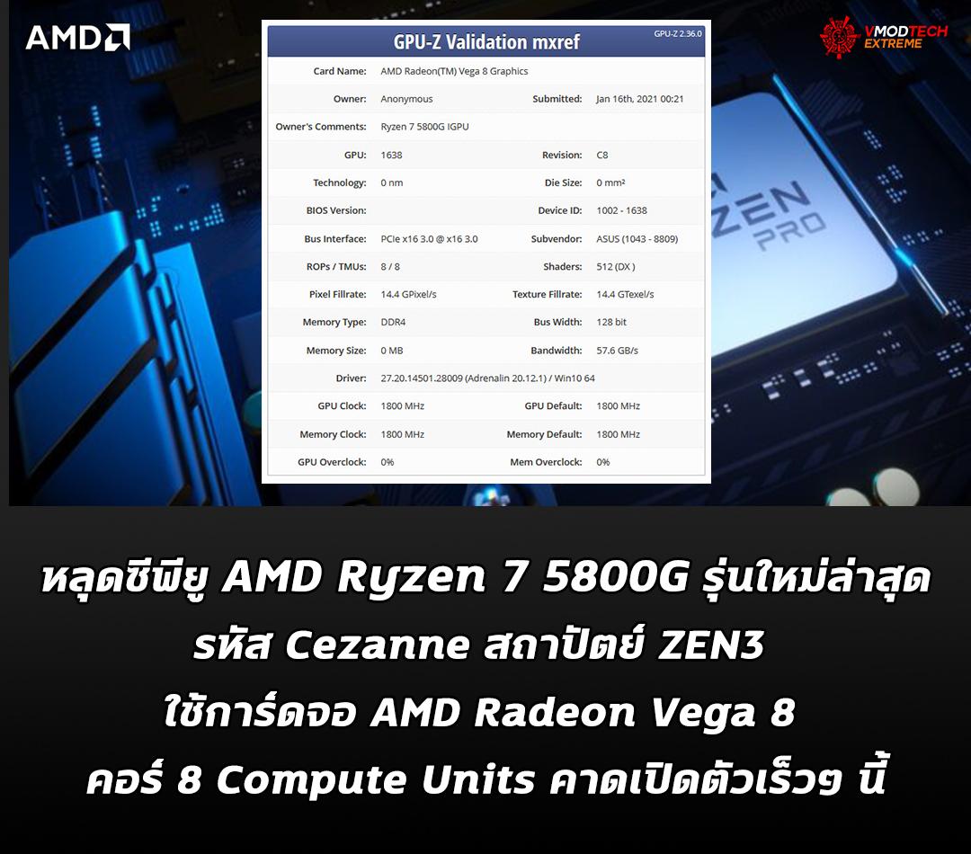 amd ryzen 7 5800g apu หลุดซีพียู AMD Ryzen 7 5800G รุ่นใหม่ล่าสุดในรหัส Cezanne สถาปัตย์ ZEN3 ใช้การ์ดจอ AMD Radeon Vega 8 กับคอร์ 8 Compute Units คาดเปิดตัวเร็วๆนี้